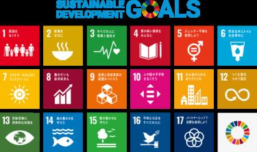 SDGsへの取り組みを公開しました